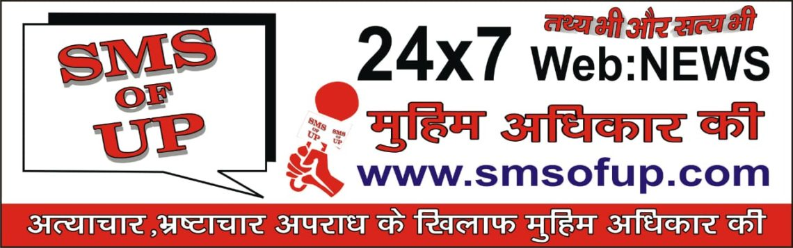 SMS OF UP 24X7 WEB NEWS